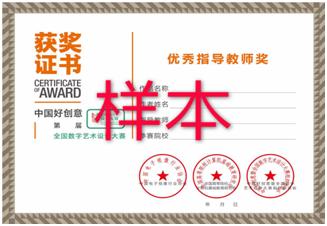 2021第十五屆中國好創意暨全國數字藝術設計大賽