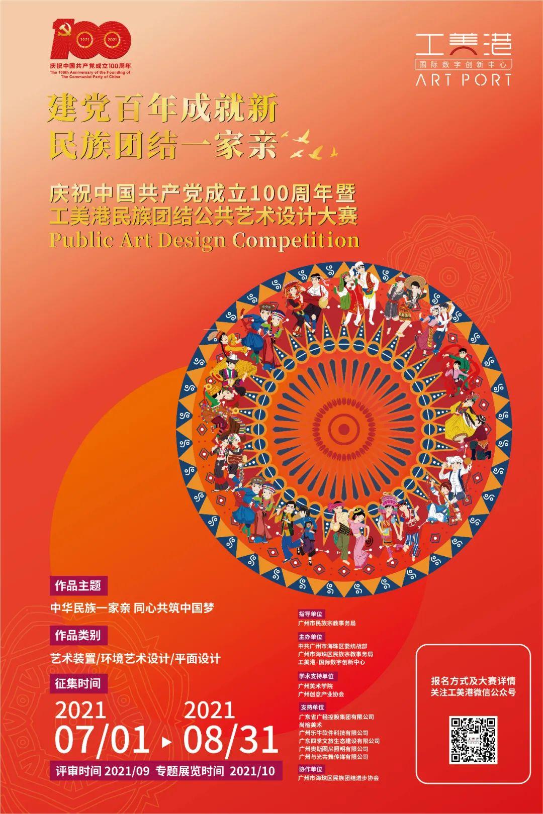 2021慶祝中國共產黨成立100週年暨工美港民族團結公共藝術設計大賽 EDM
