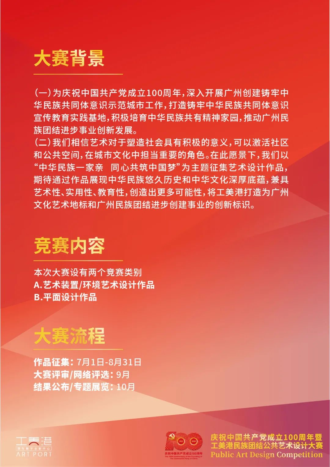 2021慶祝中國共產黨成立100週年暨工美港民族團結公共藝術設計大賽