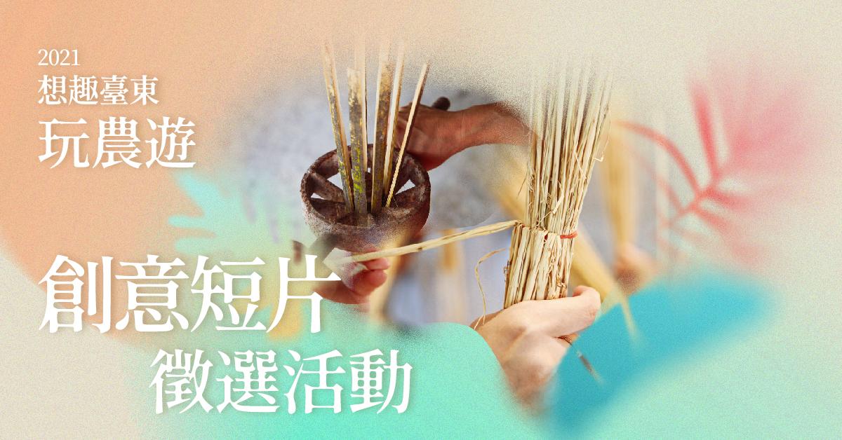 2021想趣臺東玩農遊!創意短片徵選活動