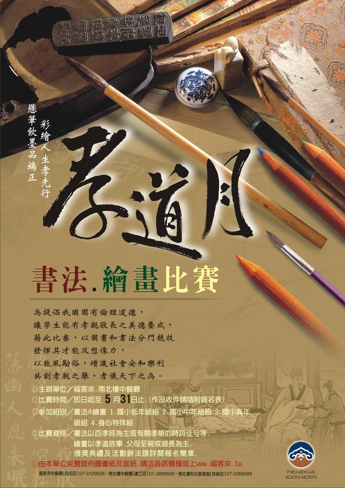 110年孝道月書法暨繪畫比賽 EDM
